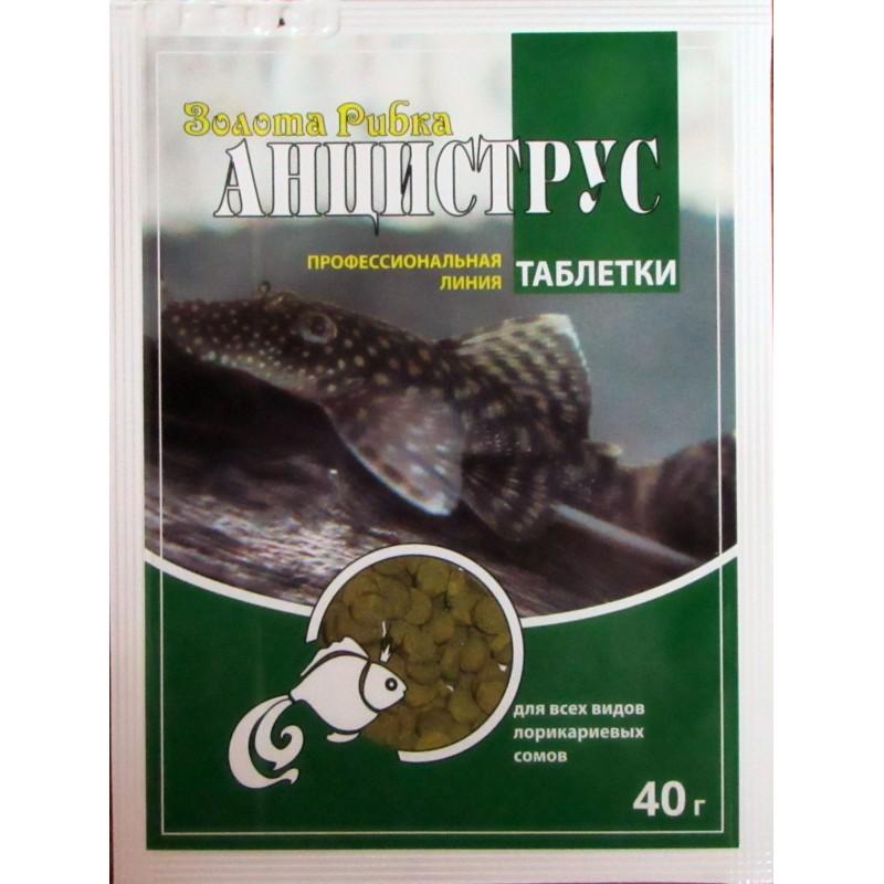 Корм для сомов Анциструс таблетка 8 мм пакет 40 г