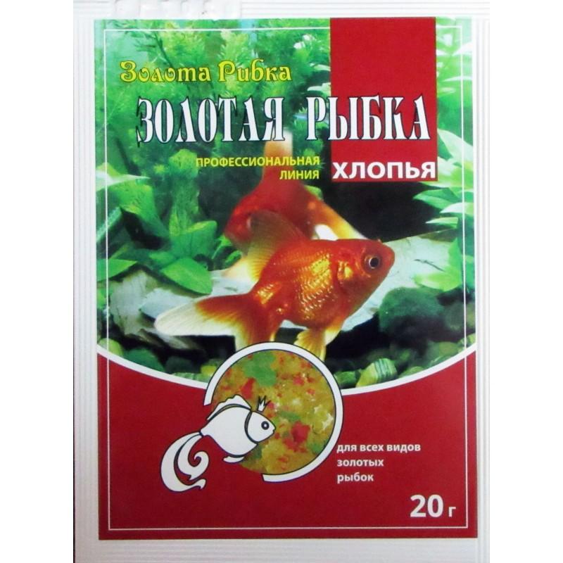 Золотая рыбка (хлопья) пакет 20 г