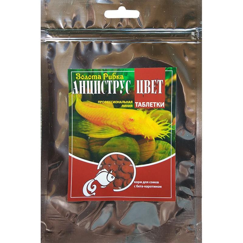 Корм для сомов Анциструс Цвет пакет 200 г